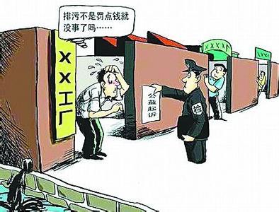 """环境公益诉讼如何跨越""""三大难关"""""""
