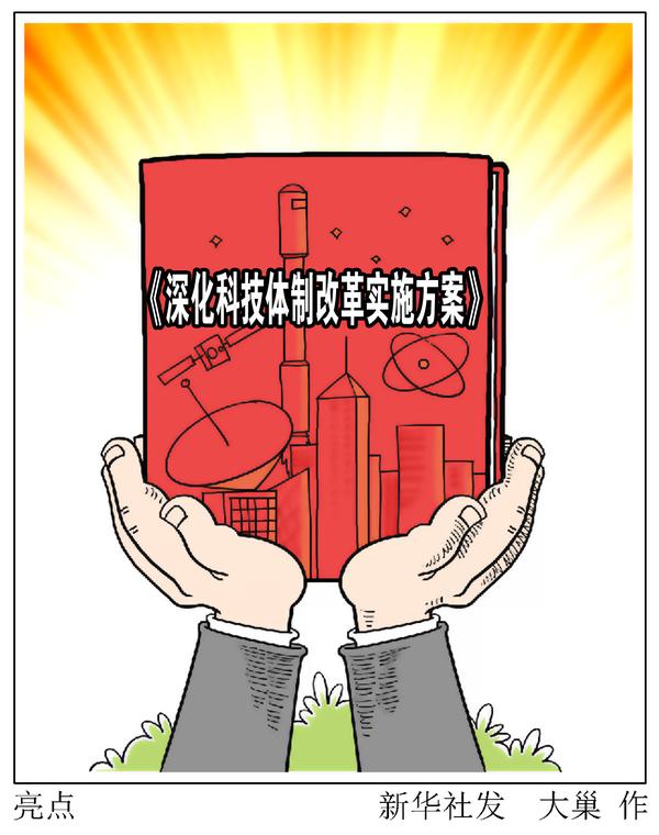 【农村党建改革项目实施方案】