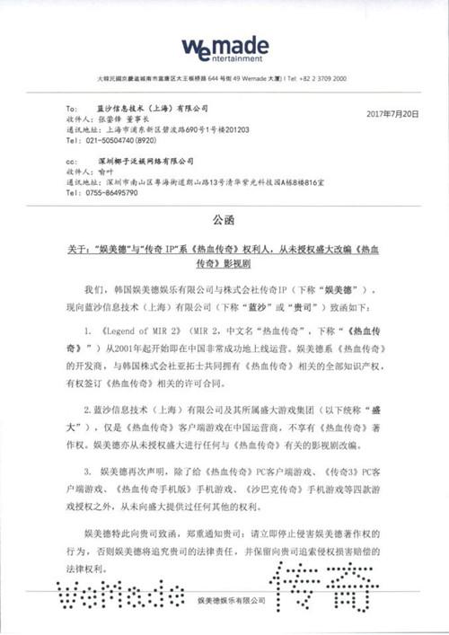 """娱美德:授权椰子游戏""""传奇""""超级网剧独家开发"""